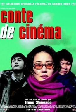 Постер фильма История кино (2005)