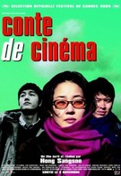 История кино (2005)