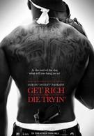 Разбогатей или сдохни (2005)