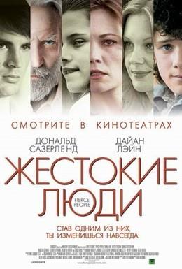 Постер фильма Жестокие люди (2005)