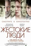 Жестокие люди (2005)