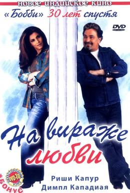 Постер фильма На вираже любви (2005)