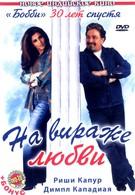 На вираже любви (2005)