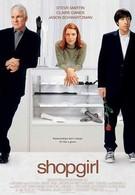 Продавщица (2005)