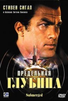 Постер фильма Предельная глубина (2005)