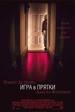 Постер фильма Игра в прятки (2005)