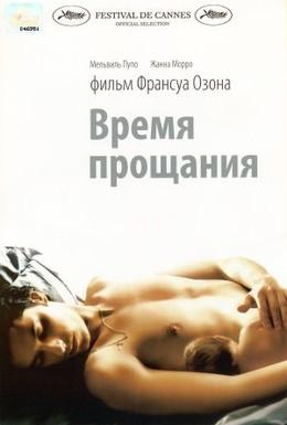 Постер фильма Время прощания (2005)