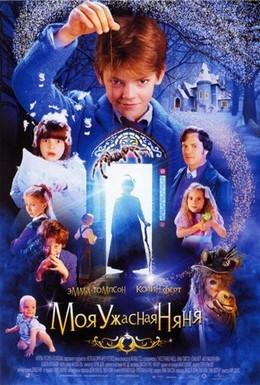 Постер фильма Моя ужасная няня (2005)