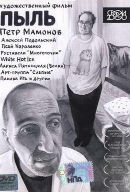 Постер фильма Пыль (2005)