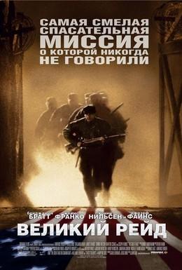 Постер фильма Великий рейд (2005)