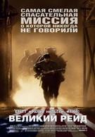 Великий рейд (2005)