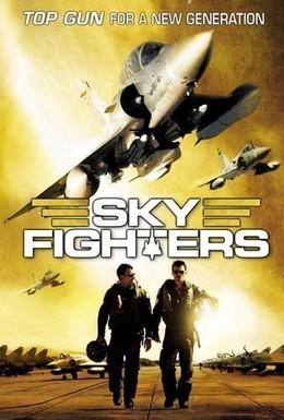 Постер фильма Рыцари неба (2005)