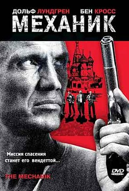 Постер фильма Механик (2005)