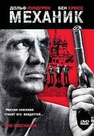 Механик (2005)