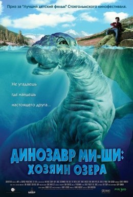 Постер фильма Динозавр Ми-ши: Хозяин озера (2005)