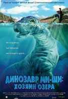 Динозавр Ми-ши: Хозяин озера (2005)