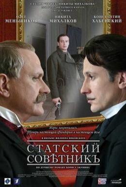 Постер фильма Статский советник (2005)