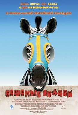 Постер фильма Бешеные скачки (2005)