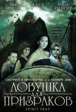 Постер фильма Ловушка для призраков (2005)
