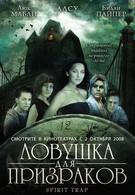 Ловушка для призраков (2005)