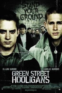 Постер фильма Хулиганы (2005)