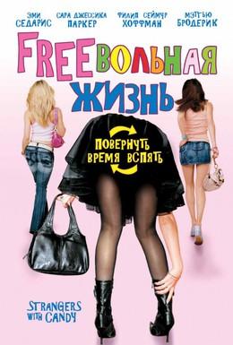 Постер фильма Freeвольная жизнь (2005)