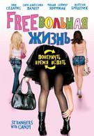 Freeвольная жизнь (2005)