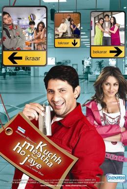Постер фильма Встреча в аэропорту (2005)