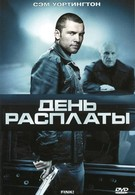 День расплаты (2005)