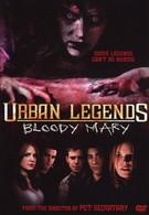 Городские легенды: Кровавая Мэри (2005)