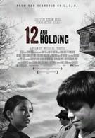 Двенадцатилетние (2005)