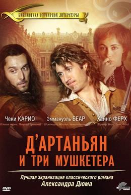 Постер фильма Д'Артаньян и три мушкетера (2005)