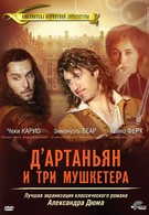 Д'Артаньян и три мушкетера (2005)