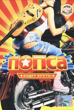 Постер фильма Попса (2005)