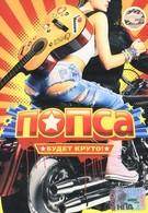 Попса (2005)