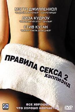 Постер фильма Правила секса 2: Хэппиэнд (2005)