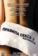 Правила секса 2: Хэппиэнд (2005)