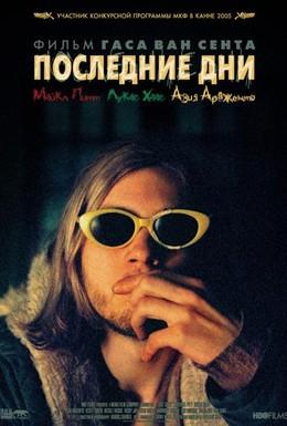 Постер фильма Последние дни (2005)
