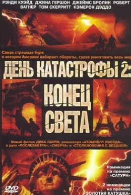 Постер фильма День катастрофы 2: Конец света (2005)