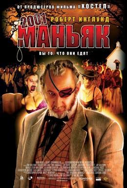 Постер фильма 2001 маньяк (2005)