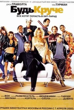 Постер фильма Будь круче (2005)