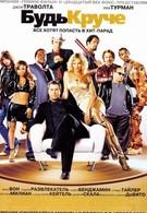 Будь круче (2005)