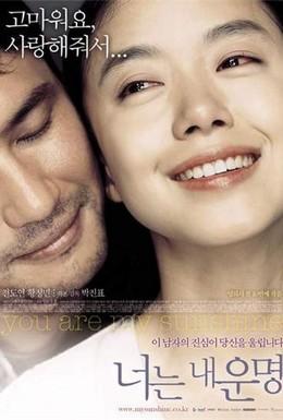 Постер фильма Ты – моя радость (2005)