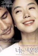 Ты – моя радость (2005)