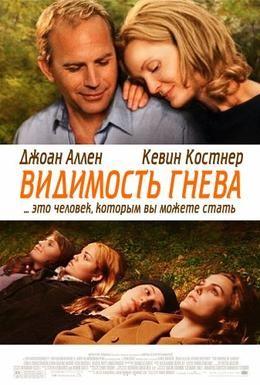 Постер фильма Видимость гнева (2005)