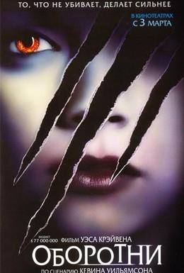 Постер фильма Оборотни (2005)