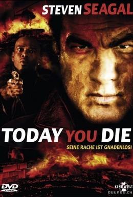 Постер фильма Сегодня ты умрешь (2005)