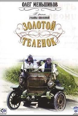Постер фильма Золотой теленок (2005)