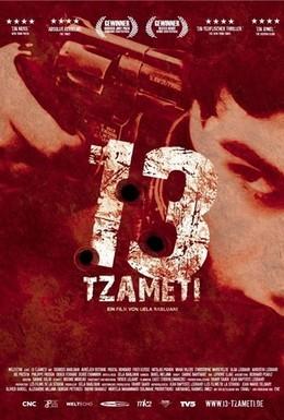 Постер фильма Тринадцать (2005)