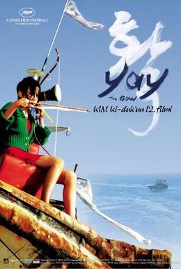Постер фильма Натянутая тетива (2005)